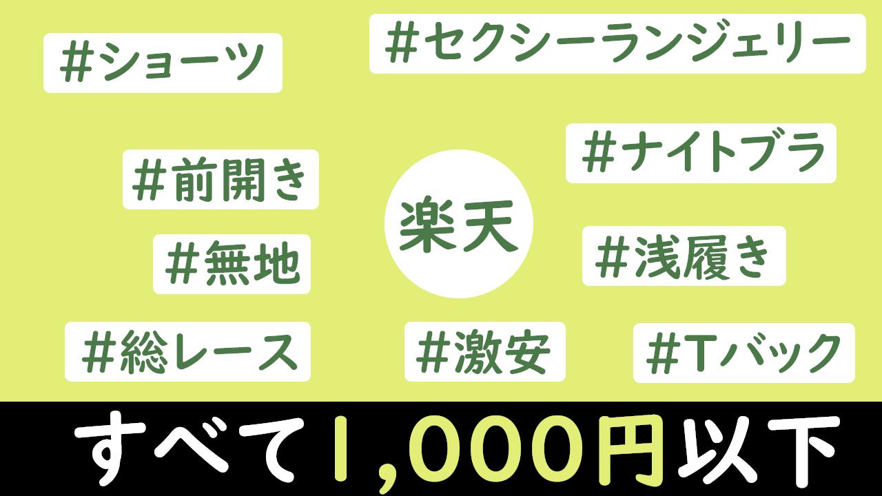 【激安&高レビュー】1,000円以下で購入できる安い女性用下着