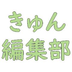 きゅん編集部